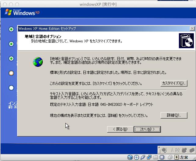 スクリーンショット 2011-07-31 2.32.26