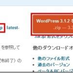 ファーストサーバーにwordpressの新規に手動でインストールしてみた