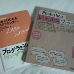 本を買ってきた。