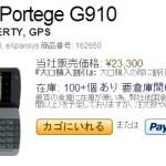 TOSHIBA portage G910ポチっとしてしまった。