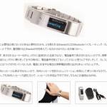 着信お知らせブレスレットBrando LCD Bluetooth Vibrating Bracelet for discrete Caller