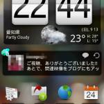 androidのスクリーンショットを撮る方法