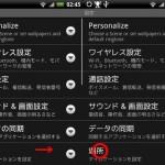HTC Hero のフォントを置き換えてみた。
