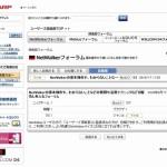 SHARP公式Netwalkerフォーラムが!!