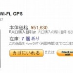 HTC Heroがexpansysで安くなってる件