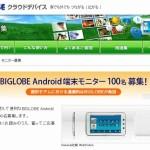 BIGLOBE android端末モニター100名募集!
