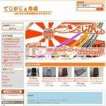 スマホ周辺機器販売サイト「でじがじぇ市場」をプレオープンしました。