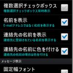 AUのxperiaAcro( #IS11S )を買ってハマりやすいGmail差出人の落とし穴とその解決策 #androidjp #xperiaacro