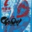 GO-ON! 2 (ヤングサンデーコミックス)