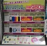 イオン限定の日本通信b-mobileの980円SIMを買いに行ったけど売り切れだった件