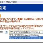 WM3500Rをv2.0.0にファームアップを実行したよ! #wimax #wm3500R