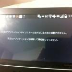 【追記】#is01 rooter ver 0.02を入れたらauone マーケットも起動した #androidjp