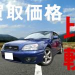 名古屋市内で中古車買い取りの一括見積もりで、どこが一番高く買ってくれるのか確かめてみた!