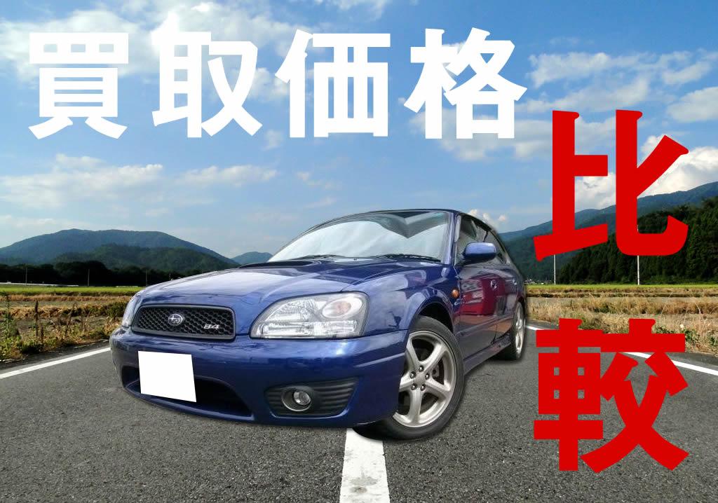 名古屋市内で中古車買い取りの一括見積もりで買い取り価格の比較