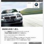 BMWを30日無料でモニター利用できるチャンス!モニターキャンペーン