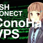 ConoHaVPSを借りてみたけど、SSHでのログインに手こずった件