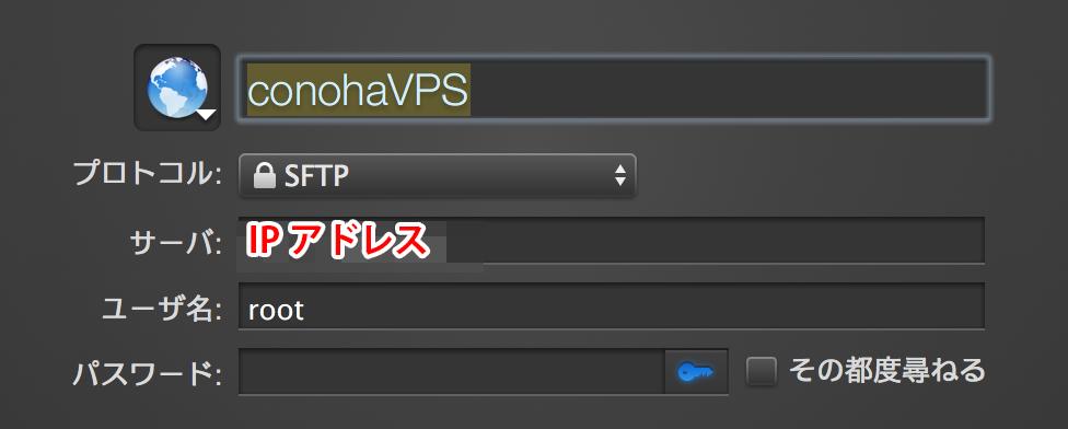 conoha-ftp1