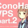 conoha2-thumb