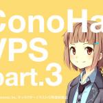 3.ConoHaVPSで複数ドメインを割り当てるためにVirtual Hostsを設定する