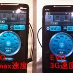 Evo wimax #ISW11HT の3G, #WIMAX の速度、テザリングの速度を各種端末で試してみた #androidjp #TBi11M