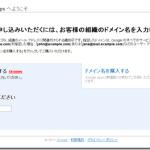 お名前.comの共有サーバーSD契約すると1円でもらえるドメインでgoogleappsを設定してみた件