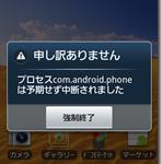 SoftbankSIMで運用しているGalaxyS(SC-02B)のエラー「プロセスcom.android.phoneは予期せず中断されました」の解決方法 #galaxysjp #androidjp #sc02b