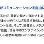 NTT docomoからSony Ericsson Xperia X10 SO-01Bおさわり動画