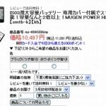 #is03 の大容量MUGEN POWER BATTERY HLI-IS03XLが楽天ですでに販売開始されてた件 #androidjp