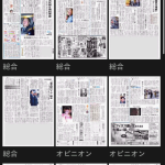 Android用産経新聞ビューアーアプリ