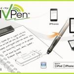 MVpenがiPhone対応に進化!EN301iとiPenNoteの連携