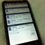 desireHD #001HT 2.3.3アプデの弊害 MMS.apkをjakemodに差し替えてもMMS受信がうまくいかない件 #androidjp #dhd