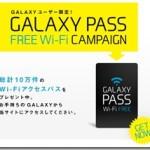 GALAXY PASS FREE WI-Fi CAMPAIGNにgalaxyが手元になくても応募できる方法 #androidjp