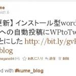 インストール型wordpressからtwitterへの自動投稿にWPtoTwitterを使用することにした